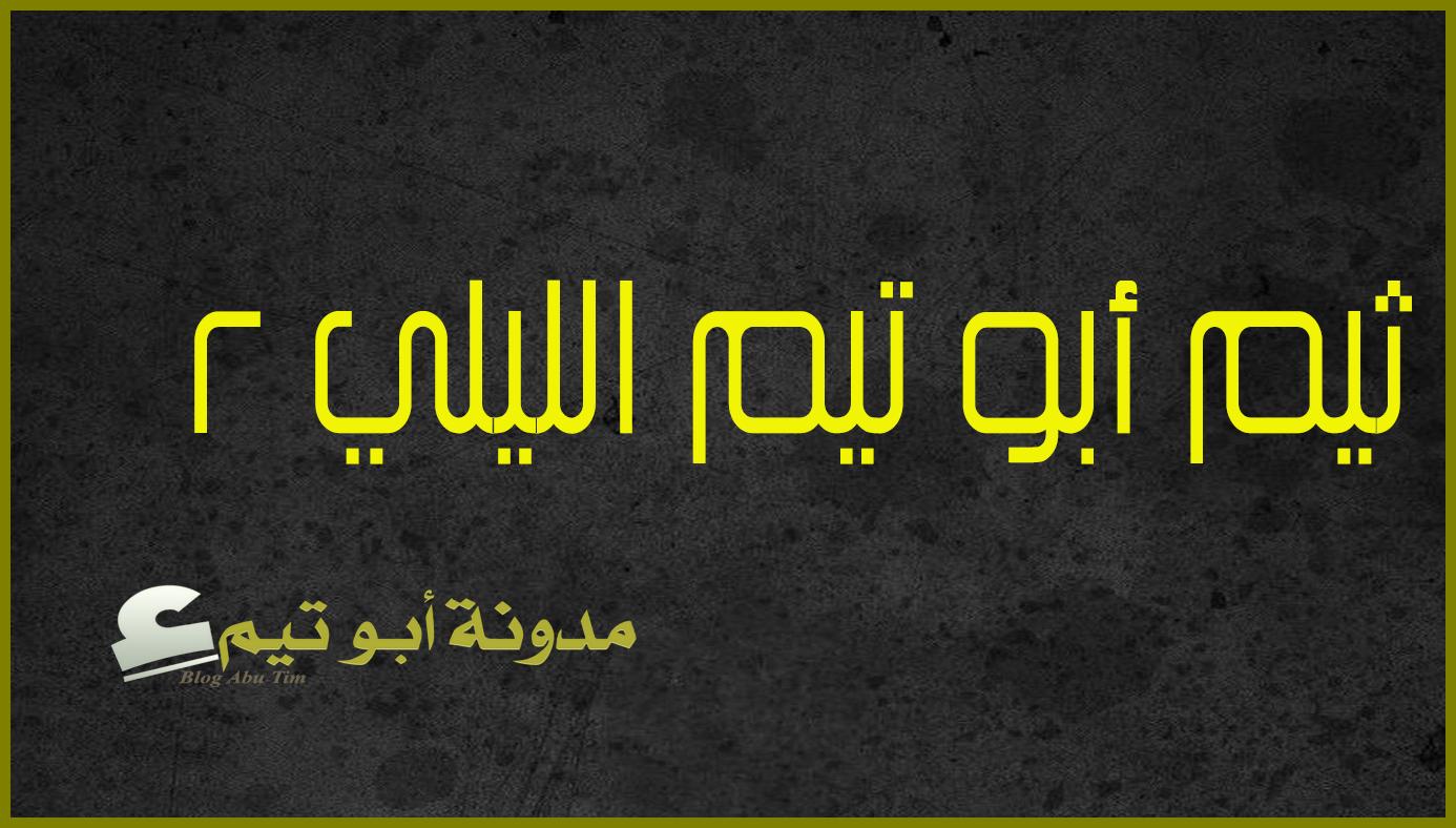 ثيم أبو تيم للواتساب الليلي 2