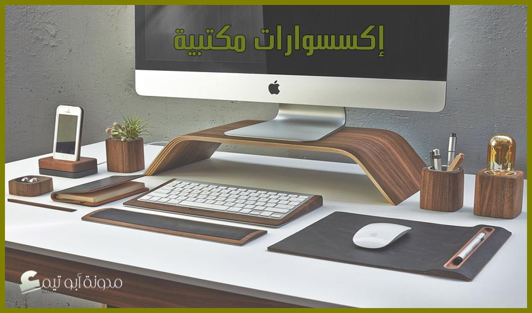إكسسوارات مكتبية – منتجات أعجبتني ج3